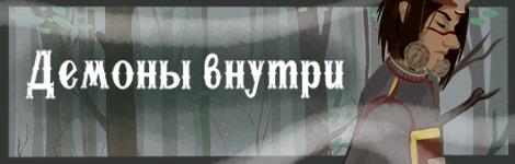 Комикс Демоны внутри на портале Авторский Комикс