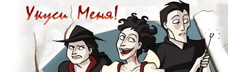 Комикс Укуси Меня! [Bite Me!] на портале Авторский Комикс