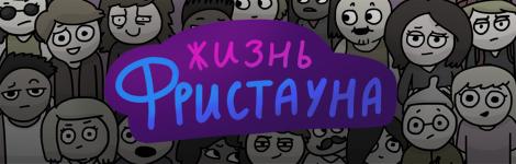 Комикс Жизнь Фристауна на портале Авторский Комикс