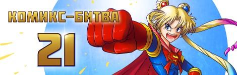 Комикс Комикс-битва №21 на портале Авторский Комикс
