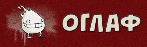 Комикс Оглаф (Oglaf) на портале Авторский Комикс