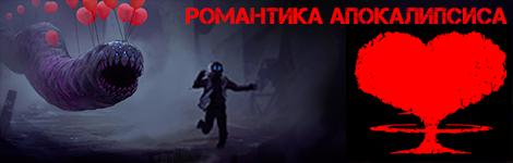 Комикс Романтика Апокалипсиса на портале Авторский Комикс