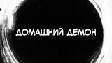 Комикс Домашний Демон (флешбек) на портале Авторский Комикс