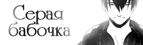 Комикс Серая бабочка на портале Авторский Комикс