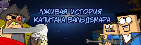 Комикс Лживая история капитана Вальдемара на портале Авторский Комикс