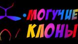 Комикс Могучие клоны на портале Авторский Комикс
