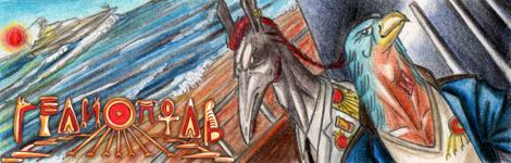 Комикс Гелиополь на портале Авторский Комикс