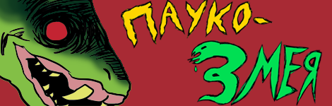 Комикс ПАУКО-ЗМЕЯ на портале Авторский Комикс