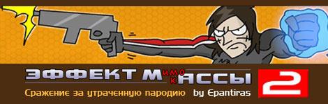 Комикс ЭФФЕКТ Мимо кАССЫ [Mess Perfect] - 2 на портале Авторский Комикс