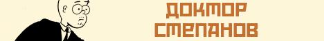 Комикс Доктор Степанов на портале Авторский Комикс