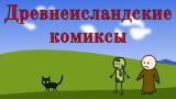 Комикс Древнеисландские комиксы на портале Авторский Комикс