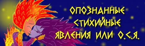 Комикс Опознанные Стихийные Явления или О.С.Я. на портале Авторский Комикс