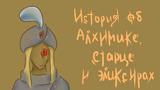 Комикс История об алхимике, старце и эликсирах на портале Авторский Комикс