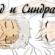 Комикс Тайные дни Зеда и Синдры на портале Авторский Комикс