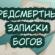 Комикс Предсмертные Записки Богов на портале Авторский Комикс