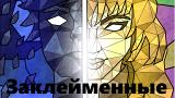 Комикс Заклейменные: Приквел на портале Авторский Комикс