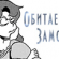 Комикс Обитаемый замок на портале Авторский Комикс