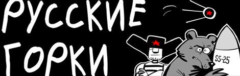 Комикс Русские горки на портале Авторский Комикс