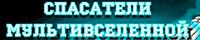 Комикс The Multiverse Rescue на портале Авторский Комикс