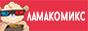 Комикс Ламакомикс на портале Авторский Комикс