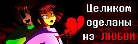 Комикс Entirely Made Of LOVE на портале Авторский Комикс