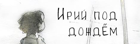 Комикс Ирий под дождём на портале Авторский Комикс