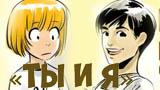 Комикс Ты и Я: странные истории на портале Авторский Комикс