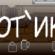 Комикс WoT`ики на портале Авторский Комикс