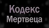 Комикс Кодекс Мертвеца на портале Авторский Комикс