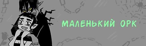 Комикс Маленький орк на портале Авторский Комикс