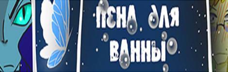 Комикс Пена для ванны на портале Авторский Комикс