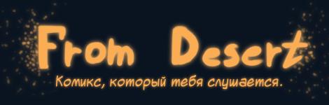 Комикс From desert на портале Авторский Комикс