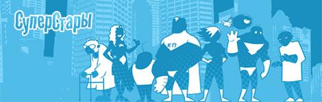 Комикс Суперстары на портале Авторский Комикс
