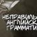 Комикс Неправильная Английская Грамматика на портале Авторский Комикс