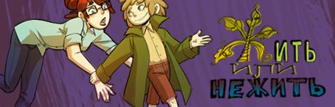 Комикс Жить или нежить на портале Авторский Комикс