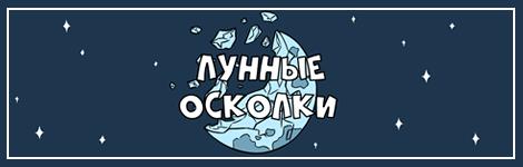 Комикс Лунные осколки на портале Авторский Комикс