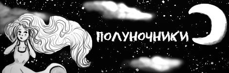 Комикс Полуночники на портале Авторский Комикс