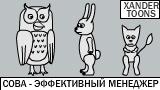 Комикс Сова - эффективный менеджер на портале Авторский Комикс