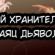 Комикс Мой Хранитель - Заяц Дьявола на портале Авторский Комикс