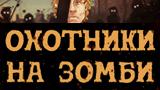 Комикс Охотники на Зомби на портале Авторский Комикс