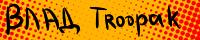 Комикс Влад Troopak - странная жизнь на портале Авторский Комикс