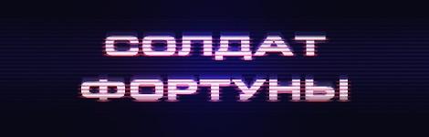 Комикс Солдат фортуны на портале Авторский Комикс