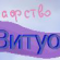 Комикс Графство Витуо на портале Авторский Комикс