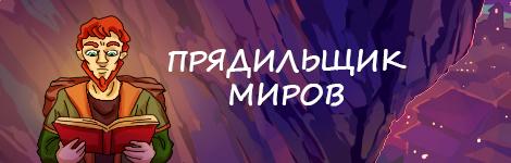 Комикс Прядильщик Миров на портале Авторский Комикс