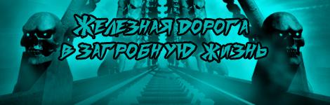 Комикс Железная дорога в загробную жизнь на портале Авторский Комикс
