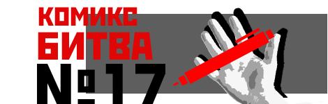 Комикс Комикс-Битва №17 на портале Авторский Комикс