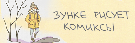 Комикс Зунке рисует комиксы на портале Авторский Комикс