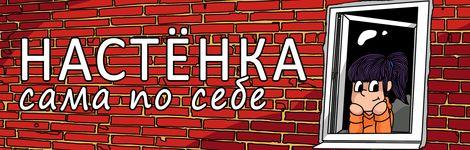 Комикс Настёнка - Сама по себе на портале Авторский Комикс