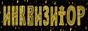 Комикс Inquisitor на портале Авторский Комикс