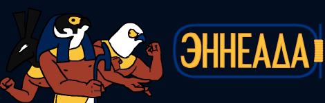 Комикс Эннеада на портале Авторский Комикс